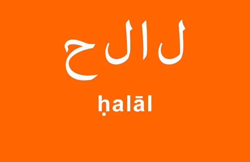 vegetarische Werbeartikel sind auch ḥalāl